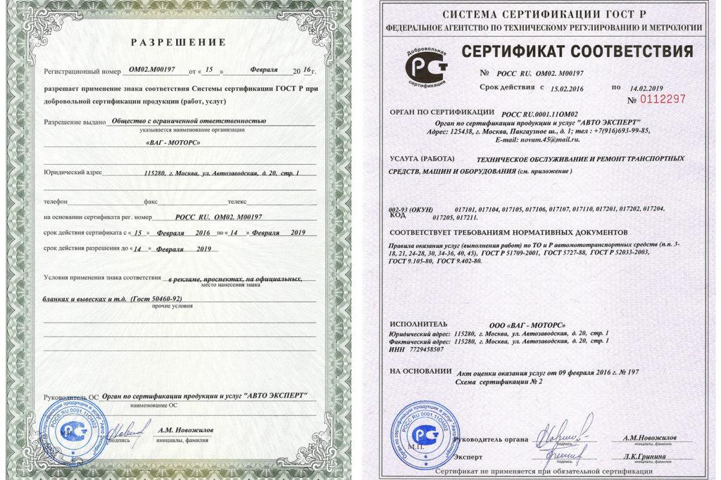 Сертификат соответствия – основа сохранения гарантии