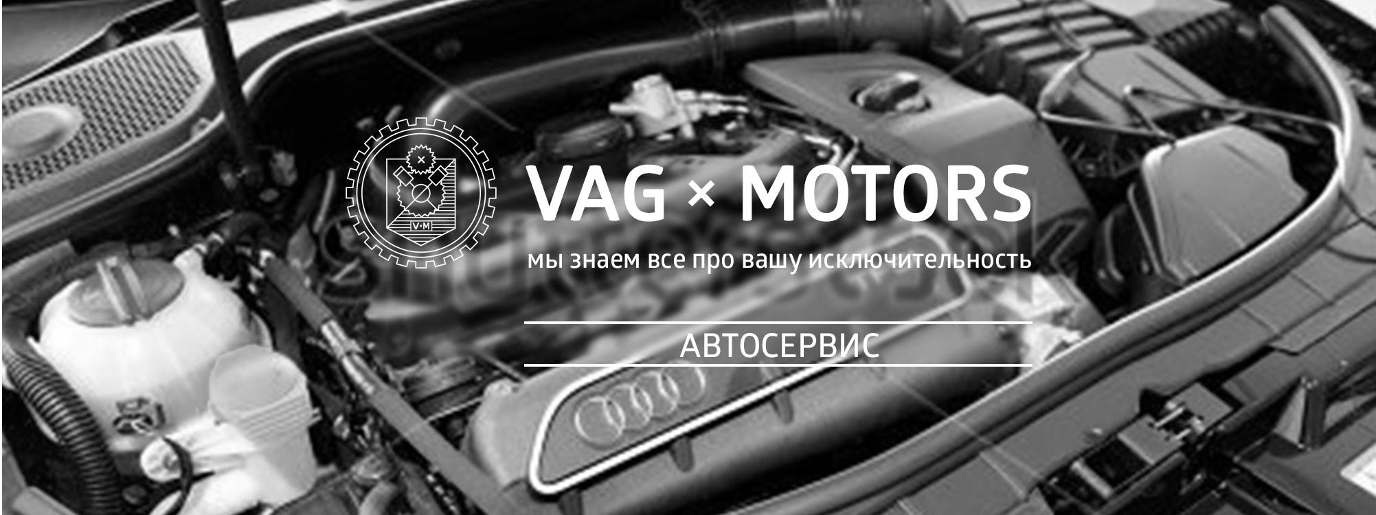 Получи статью с VAG × MOTORS